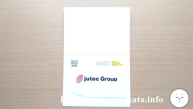 ジューテックの株主優待はクオカード2,000円