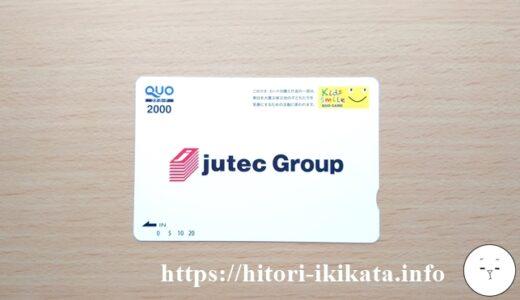 【3157】ジューテックの株主優待はクオカード2,000円♪10万円前後で買えるのでお手頃です!