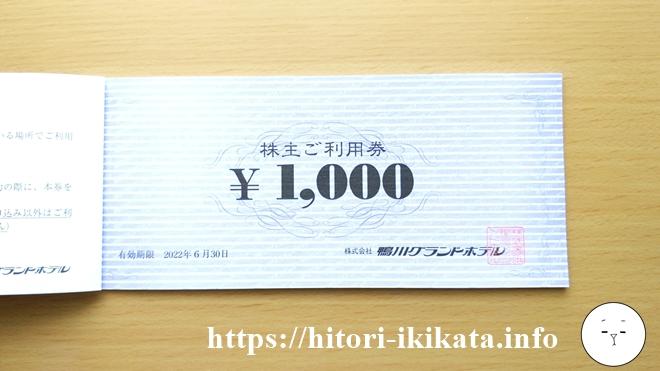 鴨川グランドホテルの株主優待1,000円券
