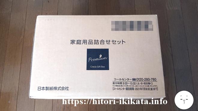 日本製紙の株主優待が到着