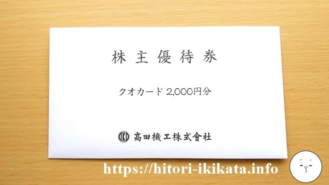 高田機工の株主優待クオカードが届きました