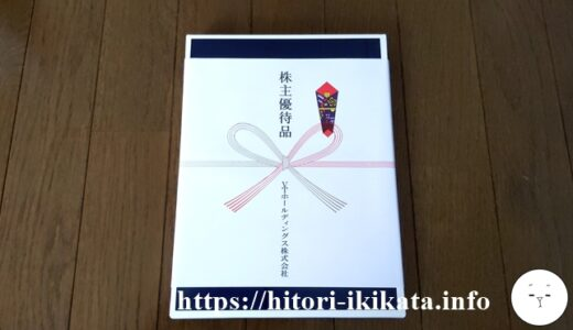 【7593】VTホールディングスの株主優待カタログギフトは5,000円相当♪配当利回りも3%後半です!!