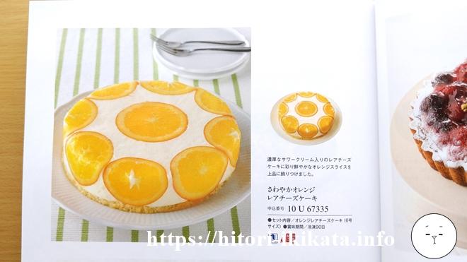 VTホールディングスのカタログギフトのレアチーズケーキ