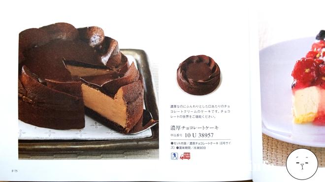 VTホールディングスのカタログギフトのケーキ