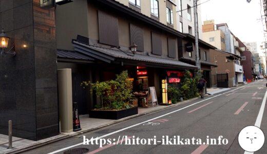 ホテルリソル四条室町の宿泊記♪無料コーヒーも飲める綺麗なホテルでした!