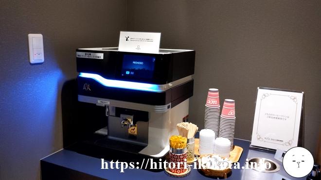 リソル四条室町の無料コーヒーマシン
