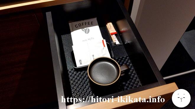 リソル大阪のコーヒーセット