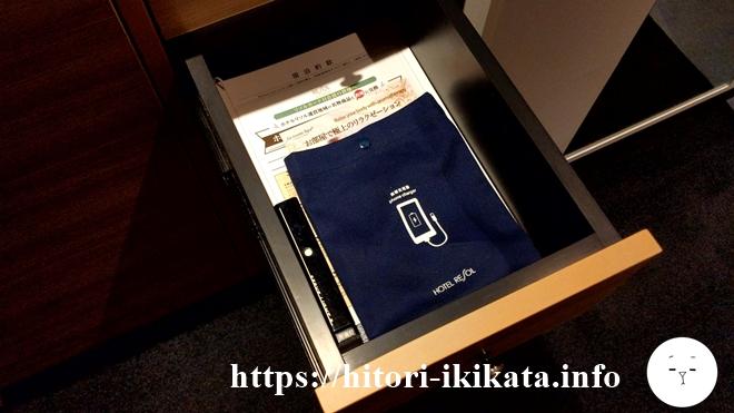 リソル大阪のスマホ充電器
