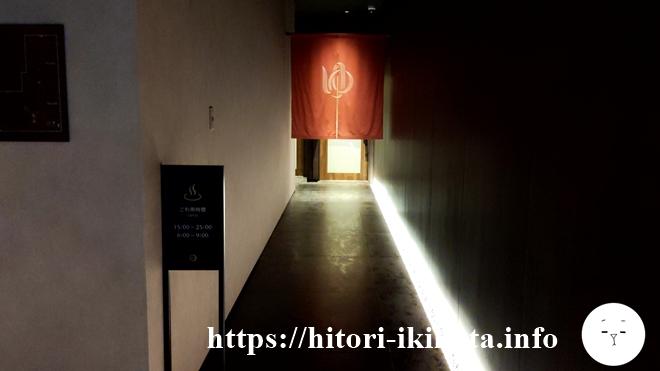ホテルリソルトリニティー大阪の大浴場