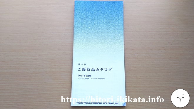 東海東京フィナンシャル・ホールディングスのカタログギフト冊子
