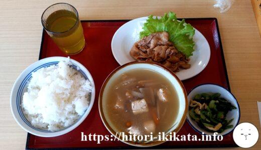 まいどおおきに食堂で株主優待利用すると200円くらいで定食ランチを楽しめます♪