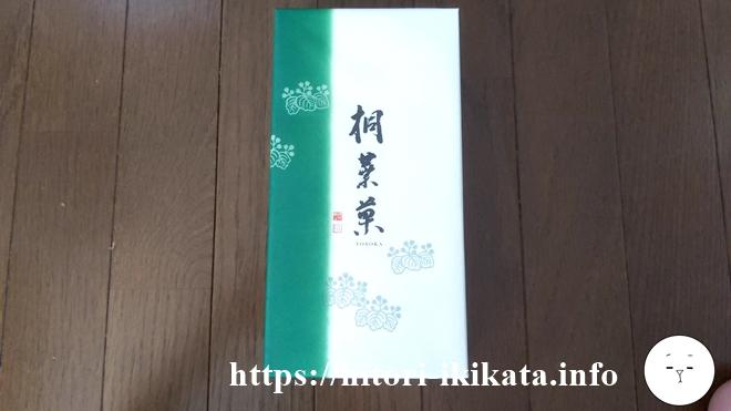 ひろぎんホールディングスの桐葉菓セット