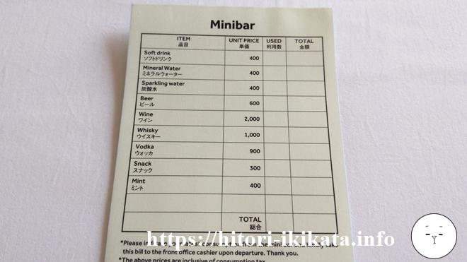 東京マリオットホテル冷蔵庫ドリンクの価格表